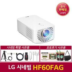 LG시네빔 HF60FAG  1400안시 FULL HD  LG미니빔 빔프로젝터