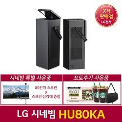 LG시네빔 4K 프로젝터 HU80KA 2500안시 UHD 빔프로젝터