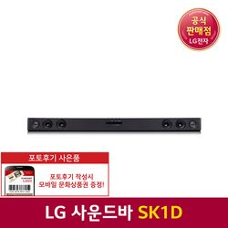 LG전자 사운드바 SK1D 2채널 100W