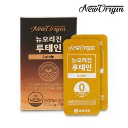 루테인 60캡슐 눈영양제