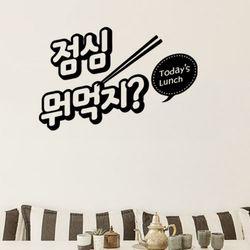 tc128-점심뭐먹지그래픽스티커