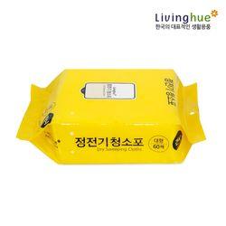 정전기 청소포 (대형) 60매 x 1팩