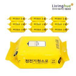 정전기 청소포 (대형) 60매 x 10팩
