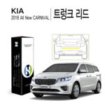 기아 2018 올 뉴 카니발 트렁크 리드 PPF보호필름 1매