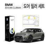 BMW 2018 미니 클럽맨 도어필러 PPF필름 세트(각 1매)