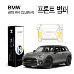 BMW 2018 미니 클럽맨 프론트 범퍼 PPF 보호필름 2매