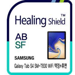 갤럭시 탭S4 WiFi 시력보호 1매+후면 저반사 1매 세트