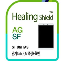 에스티 유니타스 단기탭 2.5 저반사액정1매+후면매트2