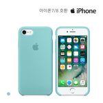 정품 아이폰7 실리콘 케이스(아이폰8 호환) 씨블루