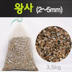 수조 바닥재 왕사(모래) 3.5kg