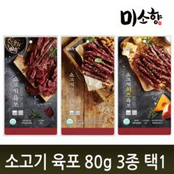 [대표이미지/상품명] 미소향 국내산 소고기육포 80g 3종택1(소고기,견과,치