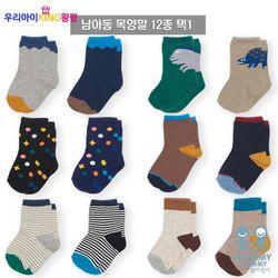 [첨이첨이]고학년양말 CFC남아목양말(67호)