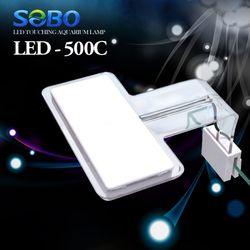 SOBO LED 수족관 등카바 어항 조명 (LED-500C)