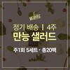[정기배송] 4주 식단 - 만능샐러드 5팩x4주(총20팩)