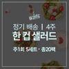 [정기배송] 4주 식단 -한컵샐러드 5팩x4주(총20팩)+소스포함