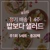 [정기배송] 4주 식단 - 밥보다샐러드 5팩x4주(총20팩)+소스포함