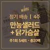 [정기배송] 4주 식단 - 만능샐러드+감동닭 5세트x4주(총20세트)