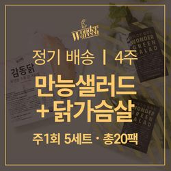 [무료배송] 4주 식단 - 만능샐러드+감동닭 5세트x4주(총20세트)