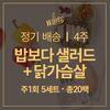 [정기배송] 4주 식단 - 밥보다샐러드+감동닭 5세트x4주(총20세트)+소스포함