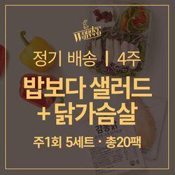 [무료배송] 4주 식단 - 밥보다샐러드+감동닭 5세트x4주(총20세트)+소스포함