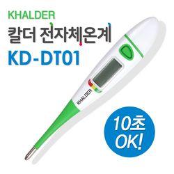 칼더 10초 디지털 전자체온계