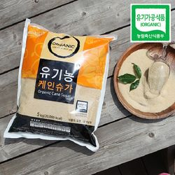 친환경 유기농 케인슈가 5kg