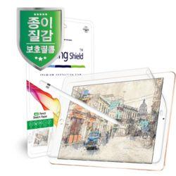 아이패드 9.7 2018 LTE 종이질감 지문방지 액정1매