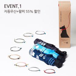 동물자유연대 자동우산 팔찌 세트