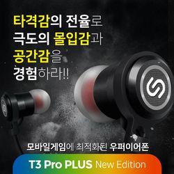 [듀얼스] 우퍼이어폰 T3 Pro PLUS 업그레이드모델 게임이어폰