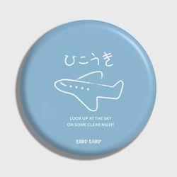 [손거울]Fly to the sky-sky blue