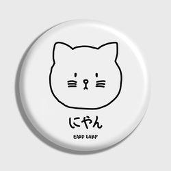[손거울]Meow meow-white