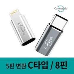 커네틱 5핀 to C타입 8핀 젠더어댑터 CMC-01