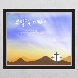 ca650-부활절예배창문그림액자