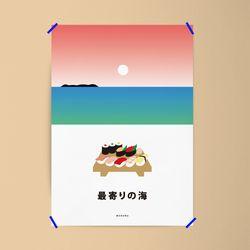 유니크 일본 디자인 포스터 M 가장 가까운 바다 스시 A3(중형)