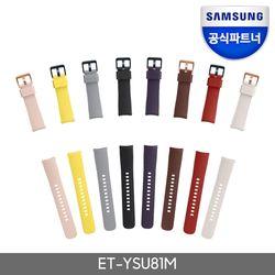 삼성 갤럭시워치 실리콘 스트랩시계줄20mm ET-YSU81M