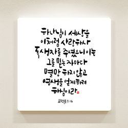 순수캘리 성경말씀액자-SA0079 요한복음 3장 16절(25)