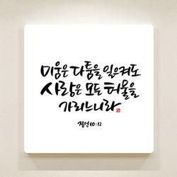 순수캘리 성경말씀액자-SA0080 잠언 10장 12절(25)