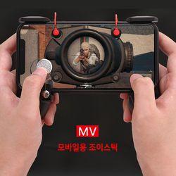 모바일 게임 트리거 MV 조이스틱 스마트폰 컨트롤러