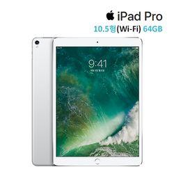 [Apple] 애플 아이패드 프로(2017)10.5형 64GB (Wi-Fi) 실버