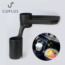 커스텀플라스틱 컵플러스 차량용 컵홀더와 트레이