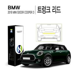 BMW 미니 2018 5도어 쿠퍼 D 트렁크 리드 PPF필름 1매