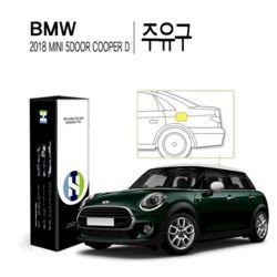 BMW 미니 2018 5도어 쿠퍼 D 주유구 PPF 보호필름 2매