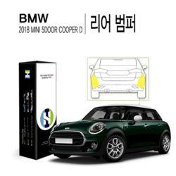 BMW 미니 2018 5도어 쿠퍼 D 리어 범퍼 보호필름 2매