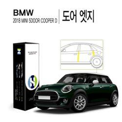 BMW 미니 2018 5도어 쿠퍼 D 도어 엣지 보호필름 4매
