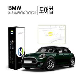 BMW 미니 2018 5도어 쿠퍼 D 도어컵 PPF 보호필름 4매