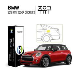 BMW 미니 2018 3도어 쿠퍼 S 주유구 PPF 보호필름 3매
