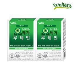 [웰러스] 눈에 좋은 오메가루테인 30캡슐2박스  (2개월분)