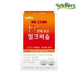 [웰러스] 간에 좋은 밀크씨슬 30정1박스  (1개월분)