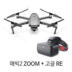 [DJI]매빅2 줌 고글 레이싱 에디션 MAVIC2 ZOOM