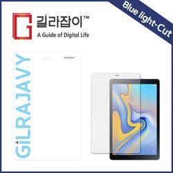 갤럭시탭A 10.5 2018블루라이트차단필름(후면1매포함)